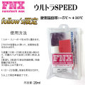 FNX nanotech wax フォローズ限定 ウルトラSPEED 20ml -5℃〜+10℃ 高速フッ素ワックス スノーボード 液体ワックス