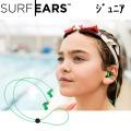 [メール便送料無料] 即日出荷!【CREATURES(クリエイチャー)】新作 SURFEARSに子供用のジュニアが登場!非常によく音が聞こえるので、会話OK!SURF EARS JUNIOR [サーフイヤーズ ジュニア] イヤープラグ 耳栓