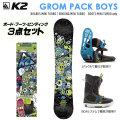 [現品限り特別価格] 16-17 K2 スノーボード キッズ3点セット GROM PACK BOYS ミニターボ ボーイズ 男の子用 キッズ ジュニア 子供用 スノーボードセット [個別170]