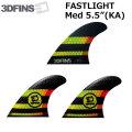 [8月31日まで20%OFF・送料無料] 3DFINS 3dフィン FASTLIGHT ファストライト Med 5.5 TRI トライ ショートボード サーフィン fcs future エフシーエス フューチャー