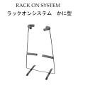 CAP サーフボードスタンド かに型 Rack On System ラックオンシステム