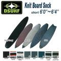 サーフボードケース ニットケース ショートボードDESTINATION ディスティネーション Knit Board Sock SHORT 6'0〜6'4