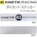 KINETIK RACING キネティックレーシング ステッカー ダイカット 30cm