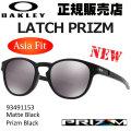 代引料無料 オークリー サングラス OAKLEY LATCH ラッチ 9349-1153 PRIZM  Asia Fit アジアンフィット 日本正規品