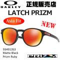 代引料無料 オークリー サングラス OAKLEY LATCH ラッチ 9349-1353 PRIZM  Asia Fit アジアンフィット 日本正規品