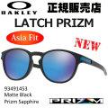 代引料無料 オークリー サングラス OAKLEY LATCH ラッチ 9349-1453 PRIZM  Asia Fit アジアンフィット 日本正規品