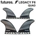 FUTURE FINS フューチャー フィン LEGACY F6 レガシー RTM HEX QUAD FIN 4FIN サーフィン 4フィン ショートボード用