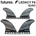 FUTURE FINS フューチャーフィン LEGACY F6 レガシー RTM HEX QUAD FIN 4FIN サーフィン