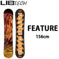 [現品限り特別価格] [旧モデル] LIB TECH リブテック スノーボード FEATURE 156cm [日本正規品]