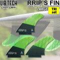 LIB TECH リブテック フィン RRIP'S FIN リップスフィン TRI SET LARGE トライセット ラージ TRI FIN トライフィン 3フィン サーフボード サーフィン