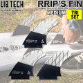 LIB TECH リブテック フィン RRIP'S FIN リップスフィン TRI SET MEDIUM トライセット ミディアム TRI FIN トライフィン 3フィン サーフボード サーフィン