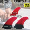 LIB TECH リブテック フィン RRIP'S FIN リップスフィン TWIN+TRAILER ツイン+トレーラー TRI FIN トライフィン 3フィン サーフボード サーフィン