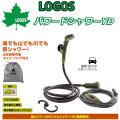 簡易シャワー LOGOS ロゴス パワードシャワー YD シガーソケット (DC電源専用) サーフィン アウトドア キャンプ