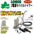 【送料無料】簡易シャワー LOGOS ロゴス 2電源モバイルシャワー YD シガーソケット (DC電源) 電池 サーフィン アウトドア キャンプ