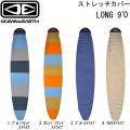 サーフボード ニットケース OCEAN&EARTH ロング用 [9'0] LONG オーシャンアンドアース