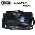 [現品限り特別価格] mana surf マナサーフ ウェットバック ラージ MONO柄 [M50] ウェットバッグ