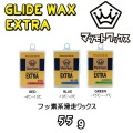マツモトワックス EXTRA 【エクストラ】55g [滑走ワックス] スノーボードWAX チューンナップ用品[旧モデル]