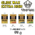 マツモトワックス EXTRA HIGH【エクストラハイ】50g [滑走ワックス] スノーボードWAX チューンナップ用品[旧モデル]
