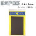 送料180円可能 DOPES ウェットスーツ リペア Melco chan ドープス メルコちゃん ウェット修理シート 家庭用アイロンで修理 品番:OH16