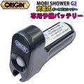 [NEW] ORIGIN オリジン MOBI SHOWER G2 [専用予備バッテリー] 充電式 コードレスポータブルシャワー モビシャワー 簡易シャワー サーフィン マリンスポーツ アウトドア 海水浴 便利