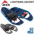 MSR エムエスアール LIGHTNING ASCENT ライトニング アッセント スノーシュー ハイキング トレッキング