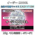 EASY-F 10M 25g 生塗り専用ワックス -8℃〜+0℃[イージーモデル 固形スノーボードワックス]