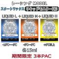 MAXX LIQUID モニターパック 15mlx3個セット スタートワックス +0℃以上 [レーシングモデル 液体 スノーボードワックス レース専用ワックス]