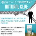 EXTRA エクストラ NATURAL GLUE ナチュラル グルー 20ml ウェットスーツ リペア用品 水性ボンド