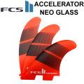 FCS2 フィン ACCELERATOR NEO GLASS [ORANGE-1] TRIフィン アクセラレーター ネオグラス トライフィン スラスター 3FIN