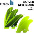 FCS2 フィン CARVER NEO GLASS [YELLOW-1] TRI-QUAD 5フィン カーバー ネオグラス トライクアッドフィン