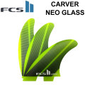 FCS2 フィン CARVER NEO GLASS [YELLOW-1] TRIフィン カーバー ネオグラス トライフィン スラスター 3FIN