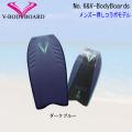 [現品限り特別価格] ボディーボード NO.6+V コラボレーション V-BODYBOARDS ブイボディーボード モデル