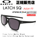 [代引き手数料無料]オークリー サングラス OAKLEY  ラッチ  プリズム偏光レンズ アジアンフィット LATCH SQ Asian Fit 9358-06 日本正規品