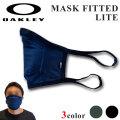 OAKLEY オークリー MASK FITTED LITE フェイスマスク 洗濯可能 繰り返し使用可
