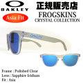 代引料無料 オークリー サングラス OAKLEY フロッグスキン FROGSKIN 9245-41 ASIA FIT アジアンフィット 日本正規品