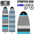 OCEAN&EARTH (オーシャンアンドアース) サーフボード ニットケース STRETCH SOX LONG [9'6] ロングボード ボードケース ストレッチカバー 厚手ニット 伸縮性 通気性 保護ケース