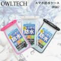 スマホケース  防水 ストラップ Owltech オウルテック [OH987] 全機種対応