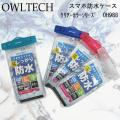 スマホケース  防水 ストラップ Owltech オウルテック [OH988] 全機種対応