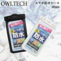 スマホケース  防水 ストラップ Owltech オウルテック [OH989] 全機種対応