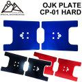 送料無料 OJK PLATE HARD オージェーケー プレート ハード カービング用 スノーボード ビンディング パーツ