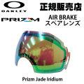 OAKLEY オークリー AIRBRAKE エアーブレイク スペアレンズ [ Prizm Jade Iridium 5979-20 ] プリズムレンズ スノーゴーグル 日本正規品