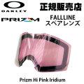 OAKLEY オークリー FALL LINE フォールライン スペアレンズ [ Prizm Hi Pink Iridium ] プリズムレンズ スノーゴーグル 日本正規品