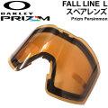 OAKLEY オークリー FALL LINE XL フォールライン エックスエル スペアレンズ [ Prizm Persimmon ] プリズムレンズ スノーゴーグル 日本正規品