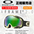 17-18 OAKLEY オークリー A FRAME 2.0 エーフレーム oo7077-0100 PRIZM ASIA FIT プリズム SNOW GOGGLE スノーゴーグル 日本正規品