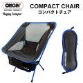 コンパクトチェアー ORIGIN オリジン Compact Chair 折りたたみ