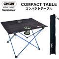 コンパクトテーブル ORIGIN オリジン Compact Table 折りたたみ