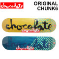 スケートボード デッキ CHOCOLATE チョコレート ORIGINAL CHUNK 6 オリジナル チャンク SKATEBOARD DECK デッキ スケボー
