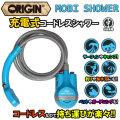 ORIGIN オリジン NEW MOBI SHOWER モビシャワー モバイルシャワー 充電式 リユース エコシャワー シャワー