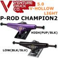 VENTURE TRUCK 【ベンチャー】 トラック V-HOLLOW LIGHT 5.0 [P-ROD CHAMPION 2] スケートボード トラック