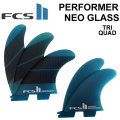 FCS2 FIN エフシーエス2フィン PERFORMER NEO GLASS Tri-Quad パフォーマー ネオグラス 5フィン トライフィン クアッドフィン 日本正規品 ショートボード用フィン